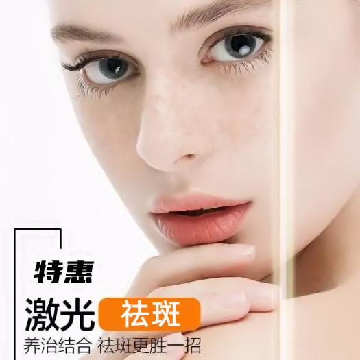 武汉希思特整形医院彩光祛斑效果怎么样 同时嫩肤美白