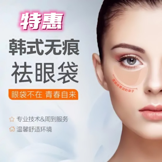 西安艺美整形医院做眼袋手术多少钱 不开刀射频美眼