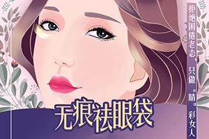在天津市第三中心医院激光去眼袋得多少钱 再现闪亮美眸