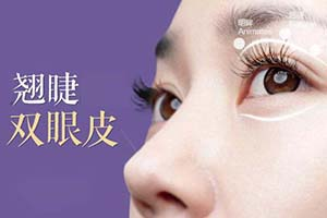双眼有几种做法 济南艺星王文杰一对一数据测量8大美眼风格