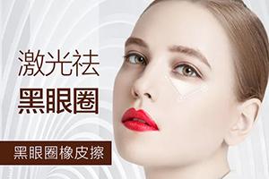 有黑眼圈怎么祛除 上海诺迪新天地激光去黑眼圈效果好么
