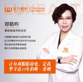 双眼皮手术有几种 南宁东方整形医院邓皓畇经验丰富