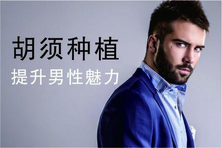 北京做胡须种植需要多少钱 胡须种植过程