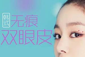 杭州哪里割双眼皮好 华山连天美姜鑫利华派美眼综合术优势