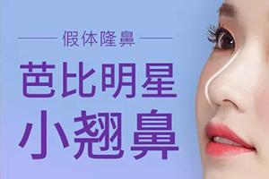 2021假体隆鼻价钱表 上海喜美王会勇专注鼻整形15年专利技术