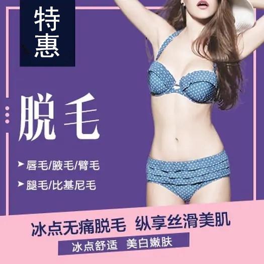 北京延世整形激光脱毛多少钱 2021脱毛价格一览表