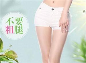 大腿吸脂哪个医生做得好 深圳恩吉娜段小兵塑细直性感美腿