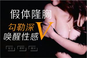 假体隆胸会有异物感吗 深圳富华谢福庚勾勒深V术后无需按摩
