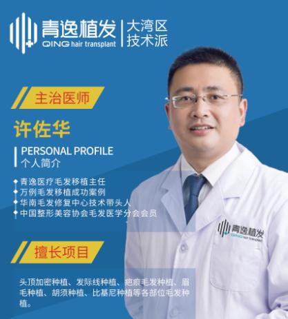 深圳青逸植发医疗美容整形医院