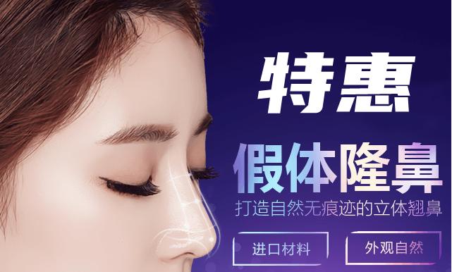 民航上海医院整形外科隆鼻多少钱 能保持多长时间