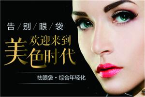超声法去眼袋价格贵吗 上海法思荟整形医院重塑温柔神采