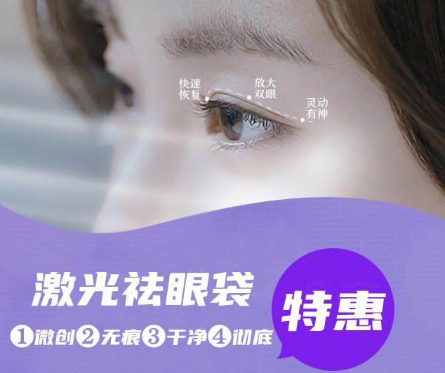 怎么消除眼袋 济南美康整形医院溶脂去眼袋 不开刀不反弹