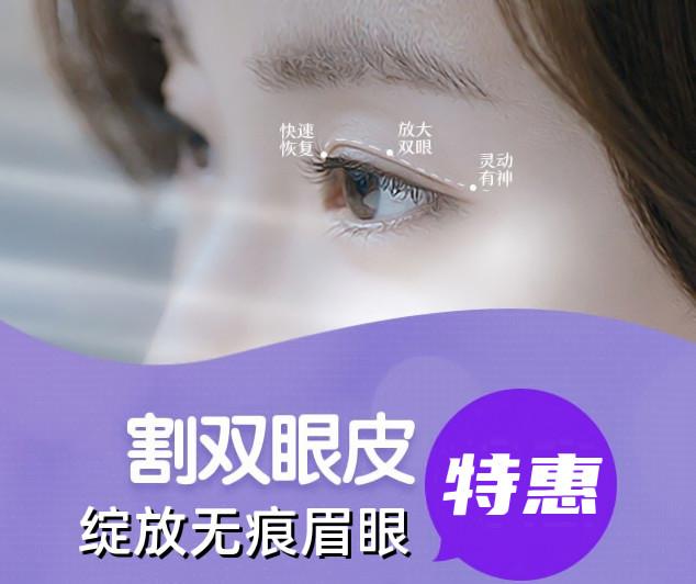 青岛集美整形医院割双眼皮多少钱 埋线/全切全面解析