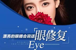 双眼皮修复大概多少钱 重庆艺星医院王方鹏重塑灵动美眸