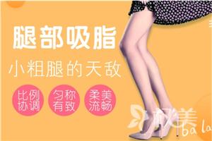 郑州悦美整形医院做大腿吸脂疼不疼 姚刚院长亲自打造美腿
