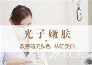 光子嫩肤的作用有哪些 济南爱容整形医院全面美肤 白亮透皙