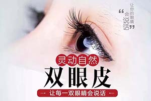 深圳哪里割双眼皮效果好 艺星刘昕美杜莎综合美眼 桃花灵动