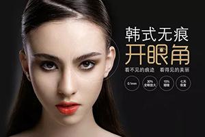 上海比华利整形医院开眼角痛吗 开眼角费用是多少