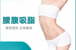 四川华美紫馨专家徐鹏吸脂瘦腰优势 维密塑形 瘦是王道