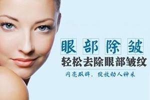 郑州东方女子整形刘金针激光去鱼尾纹价格 拯救眼部皱纹