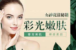 广东彩光嫩肤 韩国瓷肌整形医院知名 素颜女神花样秘籍