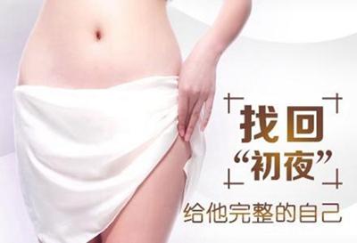长沙亚韩整形宋金荣做处女膜修复多少钱 长沙私密整形医生