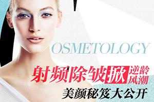 上海铂诗玥整形诊所射频除皱做几次见效贵吗 面部提升紧致