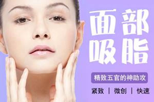 贵阳美莱专家武剑吸脂瘦脸优势 打造小脸/不留疤
