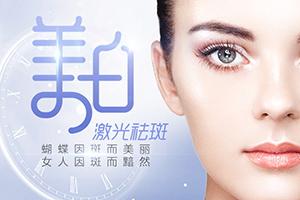 上海薇琳专家谢园【激光祛斑】效果显著 干净彻底