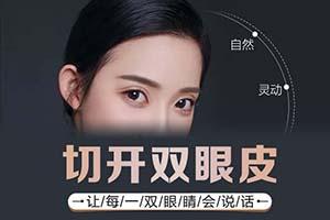 云南华美美莱做切开双眼皮多久恢复 夏磊医生塑造心灵之窗