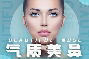 鼻子再造哪家医院好 上海美联臣整形医院鼻部再造价格多少