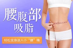 腰腹减肥有效的方法 石家庄艾麦德整形医院腰腹吸脂多少钱