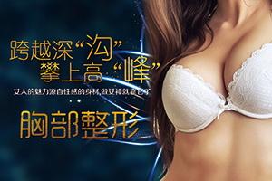 苏州爱思特整形乳房下垂矫正术有哪些优势 会留疤吗多少钱
