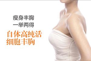自体脂肪隆胸有哪些优势 太原华美整形医院隆胸多少钱