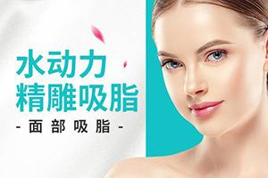 有效瘦脸有名的医院 天津华美整形面部吸脂多久看到效果