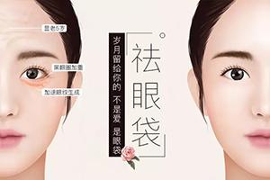 祛眼袋的方法有哪些 武汉若然整形让眼睛更加靓丽迷人