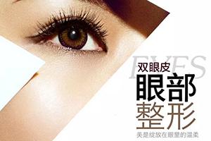 专业双眼皮手术 郑州安佳整形医院做双眼皮 灵动双眸