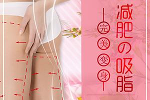 郑州艺龄整形医院做大腿吸脂术 费用高不高