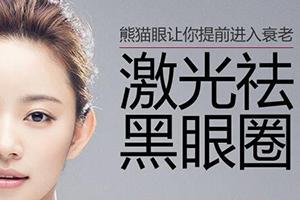 广东珠海爱思特整形医院激光去黑眼圈治疗几次 留疤吗