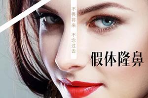 天津耶利亚整形刘志军做假体隆鼻优势 打造网红款美鼻