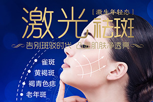 武汉华美整形医院王杜祛斑好不好 激光祛斑后怎么护理