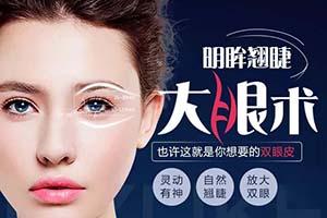 重庆美仑美奂整形医院董开云割双眼皮的好处 再塑美丽双眸
