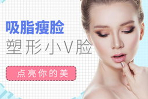 潍坊天宏整形医院做面部吸脂不会反弹的因素 紧致小V脸