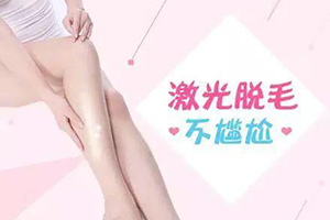 激光脱腿毛有副作用吗 太原美媛荟整形李燕在线详解