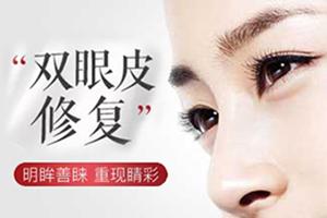 洛阳欧兰整形医院做双眼皮修复有哪些方法 【新】价格曝光