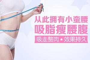 杭州艺星整形李星星做吸脂瘦腰腹会反弹吗 吸走大肚腩