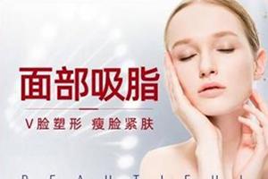 合肥福华整形高景恒怎么样 做面部吸脂会留疤吗