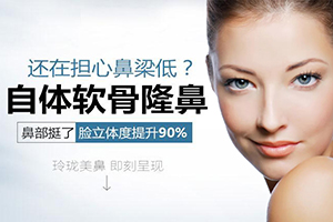 淮安俏美整形医院做自体软骨隆鼻价格发布 用到哪些软骨