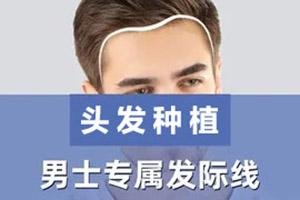 呼和浩特伊思专科医院植发整形科头发种植靠谱吗 多少钱