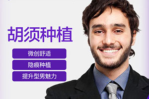 上海胡须种植 新极点毛发移植医院好吗 收费贵吗
